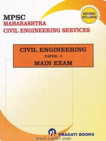 Maharashtra Civil Engineering Services( Civil Engineering Paper I Main Exam)
