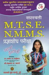 MTSE NMMS Pradnyashodh Pariksha 8th
