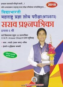 Maharashtra Pradnya Shodh Pariksha (MTS/BTS) Sarav Prashnapatrika