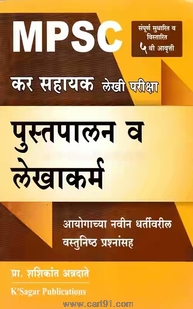 Buy Best Book MPSC Pustpalan Va Lekhakarm For Vitt Vibhag