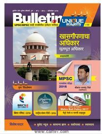 Unique Bulletin October 2017