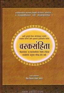 Charaksanhita Bhag 2