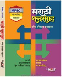 MPSC Marathi Shabdsangrah