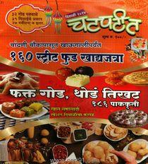 Chatpatit 160 Street Food
