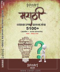 Marathi Vyakaran Prashnsanch 5100+