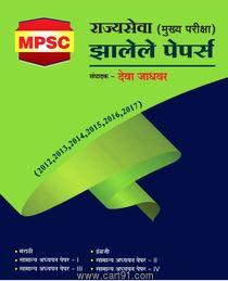 Rajyaseva (Mukhya Pariksha) Zalele Papers