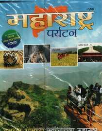 Maharashtra Paryatan
