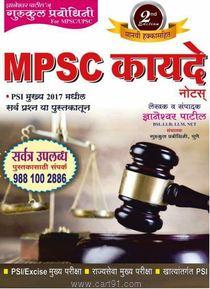 MPSC कायदे नोटस