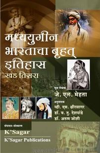 Madhyayugin Bharatacha Bruhat Itihas Khand 3