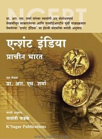 एन्शन्ट इंडिया प्राचीन भारत