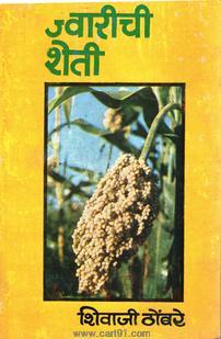Jwarichi Sheti