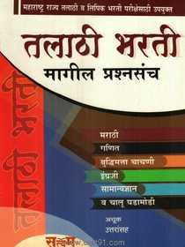 Talathi Bharati Magil Prashnasanch