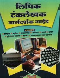 Lipik Tankhalekhak Margdharshak Guide