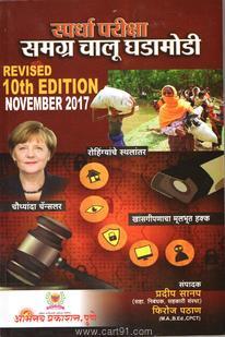 Samagra Chalu Ghadamodi November 2017