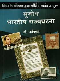 Subodh Bharatachi Rajyaghatana