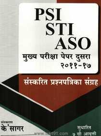 PSI STI ASO Mukhya Pariksha Paper 2 Prashnapatrika Sangrah
