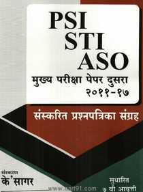PSI STI ASO मुख्य परीक्षा २ प्रश्नपत्रिका संग्रह