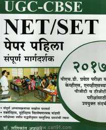 UGC CBSC NET SET Paper Pahila Sampurn Margdarshak