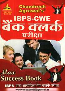IBPS CWE Bank Clerk Pariksha