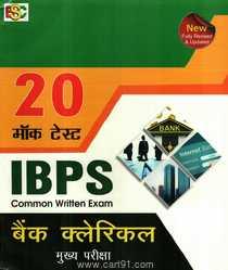 IBPS 20 Mock Test Bank Clerical Mukhya Pariksha