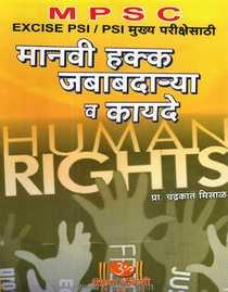 मानवी हक्क जबाबदाऱ्या व कायदे