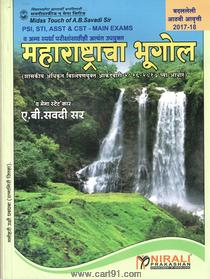 Maharashtracha Bhugol (Shaskiy Sankhyikiy Vishleshnasah)