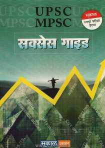 UPSC MPSC Scucces Guide
