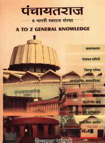 पंचायतराज व नागरी स्वराज्य संस्था A To Z General Knowledge
