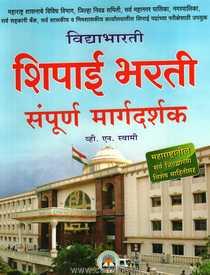 Shipai Bharati Sampurn Margadarshak