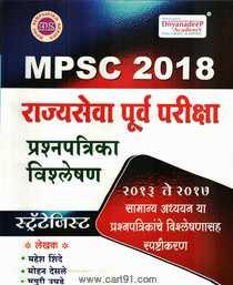 MPSC 2018 Rajyaseva Purv Pariksha Prashnpatrika Vishleshan
