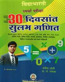 30 Divsant Sulabh Ganit
