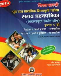 Purv Uchh Prathamik Shishyavrutti Pariksha Sarav Prashnapatrika (Middle School Scholarship) Std. 5