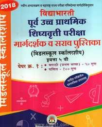 Purv Uchh Prathamik Shishyavrutti Pariksha Margadarshak Va Sarav Pustika (Middle School Scholarship) Std. 5