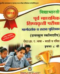 Purva Madhyamik Shishyavrutti Pariksha Margadarshak Va Sarav Pustika (High School Scholarship) Std. 8