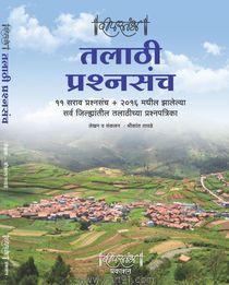 Deepstambh Talathi Prashansanch