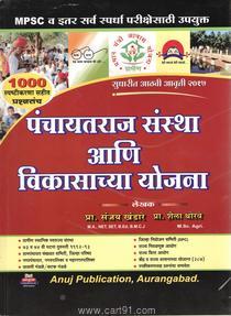 Panchayatraj Sanstha Ani Vikasachya Yojana