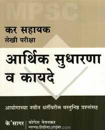 Aarthik Sudharana Va Kayade