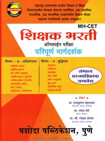 Shikshak Bharti Online Pariksha Paripurn Margdarshak