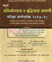 Sampurn Abhiyogyata Va Buddhimatta Chachani Pariksha Margadarshak 2017-18