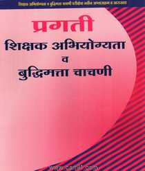 Shikshak Abhiyogyata Va Buddhimatta Chachani