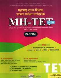Maharashtra Rajya Shikshak Patrata Margadarshak MH TET 2017-18 Paper I