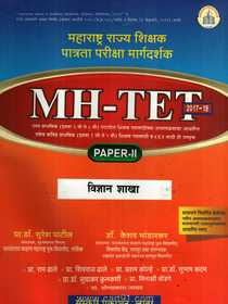 महाराष्ट्र राज्य शिक्षक पात्रता परीक्षा मार्गदर्शक विज्ञान शाखा २०१७-१८ पेपर II