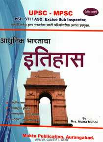 Aadhunik Bharatacha Itihas 2nd Edition