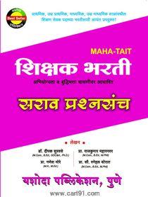 Shikshak bharti sarav Prashnasanch