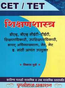 CET TET Shikshanshastra