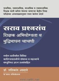 Sarav Prashnsanch Shikshak Abhiyogyata Va Budhimapan Chachani
