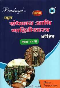 Granthalay Aani Mahitishastra Apekshit (Std.12th)