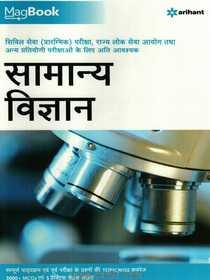 Mag Book Samanya Vidnyan