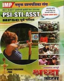 PSI STI ASST MPSC पूर्व परीक्षा नमुना प्रश्नपत्रिका संच