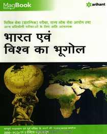 MagBook Bharat Evm Vishva Ka Bhugol